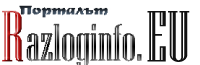 Разлогинфо.eu