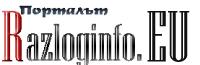 Порталът на Разлог::Информационният портал на Разложката котловина